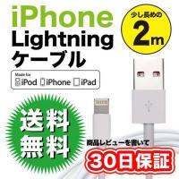 ライトニングケーブル2m  Apple MFi 認証取得品  iOS 11.4にて充電・同期 動作確...