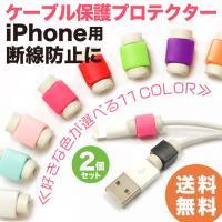 ライトニングケーブルバイト 断線防止 保護カバー プロテクター Apple  iPhone USBケーブル 同色2個セット 11カラー 送料無料