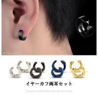 ピアス メンズ イヤーカフ レディース ステンレス イヤリング シンプル リング 両耳2個セット ポイント消化 送料無料