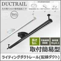 【仕様】 ダクトレール 照明器具 1m  ※取付け可能器具の総重量:5kg以上 ※片側のみの場合2....