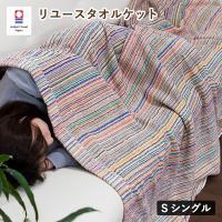気品あふれるストライプデザインのタオルケット。 タオル産地である、愛媛県今治市で織り上げられた国産品...