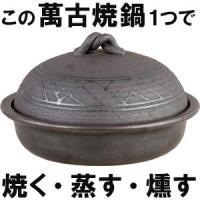 燻製もできるパーティー鍋(丸網、スモークチップ(さくら400g)レシピBOOK付き) 萬古焼の耐熱陶...