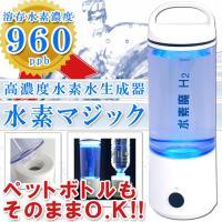 オフィスで、スポーツジムで、旅先でも、どこでも簡単に飲める大人気「ポータブル水素水生成器」から業界初...