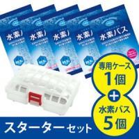 日本テレビ「ナイナイアンサー」で放映された、セレブに人気の美容法「水素バス」が1回分400円以下でお...