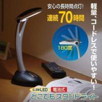 軽量、コードレスで使いやすいスタンドライト!●LED球使用で連続70時間点灯が可能!●ライトの角度が...