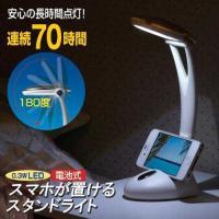 軽量、コードレスでスマホが置けるスタンドライト!●LED球使用で連続70時間点灯が可能!●ライトの角...