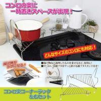 コンロの奥に一時置きスペースが出現!●揚げ物など調理したものを乗せるなど、便利に!●やっかいな鍋フタ...