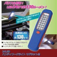 パワフル照射!LED24灯で約130ルーメン!●フック&マグネットで固定できるので、いろいろな作業に...