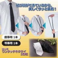 結び目ができているから美しくサッと装着!●ネクタイを結ぶのが苦手、面倒だ、という方にオススメ!●慶弔...