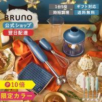 公式 BRUNO マルチスティックブレンダー ブルーノ ミキサー 氷砕ける スムージー おしゃれ みじん切り アタッチメント 3種 BOE034 新生活 BRUNOスタッフおすすめ