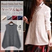 ほっこり和めるケーブル編みの緩やかに広がるフレアニットベスト  太糸をざっくり編んだ柔らかなローゲー...