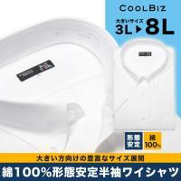形態安定機能が付いている半袖ワイシャツです。洗濯しても型崩れしにくくなっています。胸ポケットを1つあ...