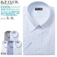 大きいサイズ メンズ ワイシャツ 半袖 3L 4L 5L 6L B&T CLUB 春夏 COOL MAX 形態安定 ボタンダウン