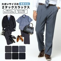 スラックス メンズ 大きいサイズ 春夏対応 ツータック ビジネススラックス ウォッシャブル 100 105 110 115 120 125 130cm SLACKS