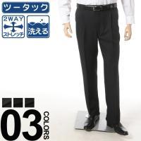 さまざまなスーツにマッチするシンプルな無地のスラックスです。2wayストレッチが効いているので、履き...