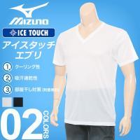 毎日のインナーとして活躍するVネックのシャツ。カラーはホワイト、ブラックからお選びいただけます。吸水...