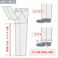 商品番号:suso-mending2  【裾上げ】お直しについては有料にて承っております。  一般的...