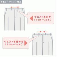 商品番号:waist-mending  【ウエスト】・幅出し調整 ・幅詰め調整お直しについては有料に...