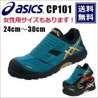 アシックス asics 安全靴 作業靴 メンズ レディース スニーカー水や砂の浸入を防ぐフラップタイ...