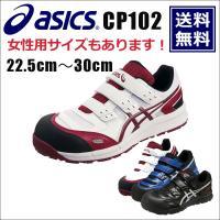 アシックス asics 安全靴 作業靴つま先にはラバー補強。小サイズからの展開で女性にも対応小サイズ...