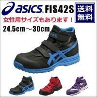 アシックス asics 安全靴 作業靴