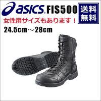 アシックス asics 安全靴 作業靴水やほこりの入りにくい人口皮革製のアッパーと踏み抜き防止に鉄板...