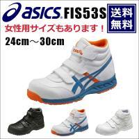 アシックス asics 安全靴 作業靴足首に配慮したハイカットタイプ。フィット性に優れ、脱ぎ履きに便...