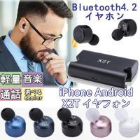 【スペック】 Bluetooth:4.2対応 イヤホンサイズ:約1.8cm×1.5cm ケースサイズ...