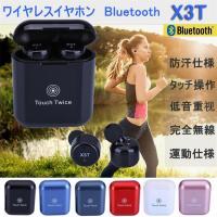 商品名:X3T 完全両耳ワイヤレスイヤホン バッテリーケース付き カラー/タイプ:1.ブラック/ 2...