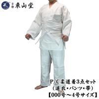 ■P/C柔道着3点セット 素材:ポリエステル65%・綿(コットン)35%  道着・股下・帯のセットで...