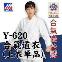 武道具メーカー「ミツボシ」の合気道衣 上衣単品 初心者向けの一重刺しの綿100%道衣です。 着くずれ...