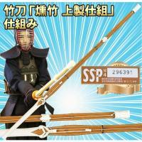 燻竹 上製仕組 三つ折W仕組 SSPシール付き 剣豪