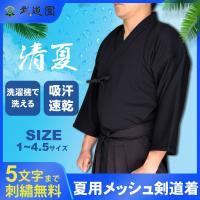 冬用剣道衣 素材:ポリエステル100% サイズ:135号、140号、145号、150号、155号、1...