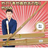 ポイント:竹刀の膨らみがなく、剣先に重心がくるため重く感じます。そのため,高段位の先生方に好まれてい...