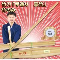 剣道 竹刀  手造り真竹  竹のみ 部品と一緒に購入すると完成品まで対応可能 SSPシール付 サイズ...