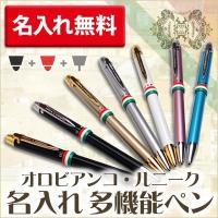 人気のブランド筆記具に名入れ(無料)で世界でひとつのプレゼントに! OROBIANCO L'UNIQ...