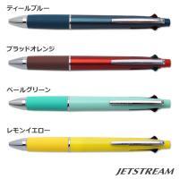 新発売【新色/限定色】ジェットストリーム 4&1 0.5mm ※名入れ無し商品