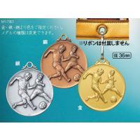 ◆メダル径/36mm ◆色/金・銀・銅より選択 ◆本体/真鍮製 ◆プラケース入り ◆ケースの大きさ/...
