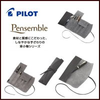 メーカー パイロット製品名 Pensemble(ペンサンブル)品番 PSRF5-01種類 ファスナー...