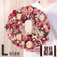 【リース 秋 冬 玄関 誕生日プレゼント ギフト 女性 花】ナチュラルリース Lサイズ
