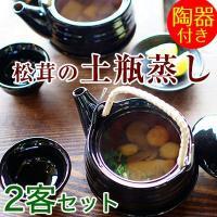 中身をあけ、直接火にかけるだけで出来上がる、本格的な料亭の味の松茸の土瓶蒸し。 スープ、松茸、銀杏、...