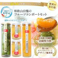 ●商品名 果実の宝石箱のようなフルーツコンポートセット   ●内容量 まるごとあら川の若桃 :350...