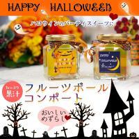 ●商品名  ハロウィン限定パッケージ! 果汁たっぷりフルーツボールコンポート   ●名称 フルーツボ...