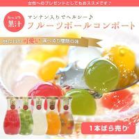 スイーツ お菓子 プチギフト 果汁たっぷり!フルーツゼリーボールコンポート(お味選べる!)260g (fy3)