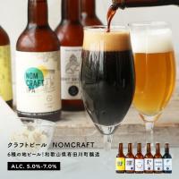 父の日 ギフト ビール 送料無料 クラフトビール 地ビール 瓶ビール 飲み比べ ギフト(6種6本)非加熱ビール Nomcraft IPA