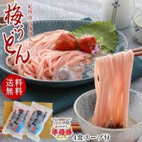●商品名  生 梅うどん 4食つゆ付き  ●内容量  4人前(麺重量 400g、冷し用ストレートつゆ...