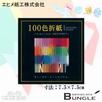 エヒメ紙工/100色折紙(E-100C-02)200枚入り 7.5×7.5cm 水性顔料使用 欲しい色が、きっと見つかる。