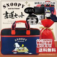 ●バック:ソフトケース鞄 スヌーピー柄 ●肩紐:お子様の持ちやすさに合わせて、手に提げても肩にかけて...