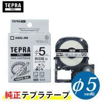 熱収縮チューブ  φ5mm(φ2.8からφ5.5mm) 白 ●テープ長さ:2.5m ●テープ色:白 ...
