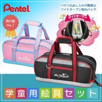 ●色 ピンク(撥水加工)ZST21-P ブラック(撥水加工)ZST21-A ●セット内容 ・水彩セッ...